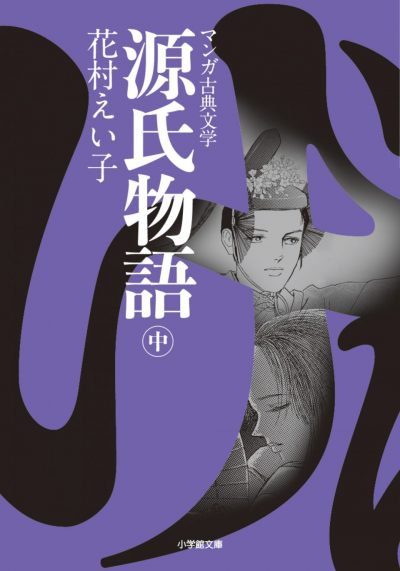 The Tale of Genji (vol.2) (Genji Monogatari)