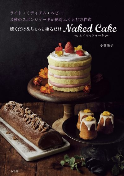 Naked Cake: Just Baked & Barely Decorated (Yaku Dake & Chotto Nuru Dake)