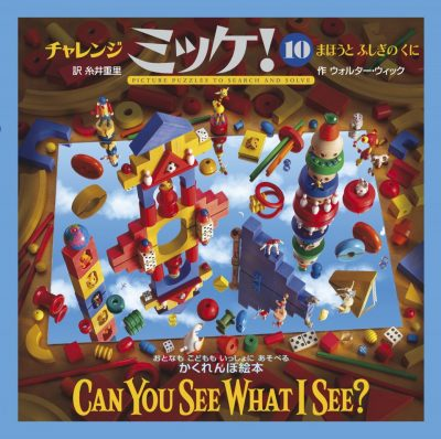 Can You See What I See? Puzzle Magic