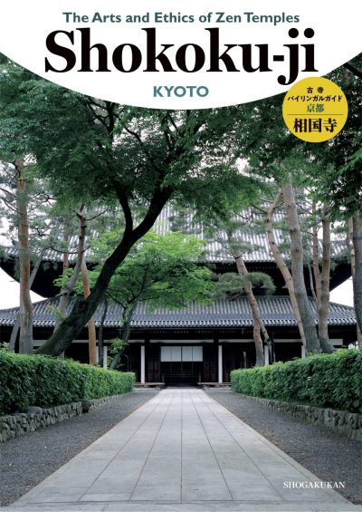 The Arts and Ethics of Zen Temples 相国寺