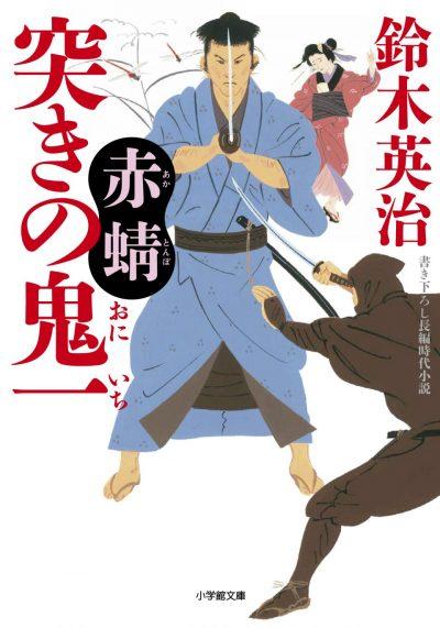 Kiichi's Thrust: Red Dragonfly (Tsuki no Kiichi Akatonbō)
