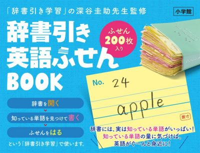 Dictionary Language Sticky Note Book (Jisho-hiki Eigo Fusen BOOK)