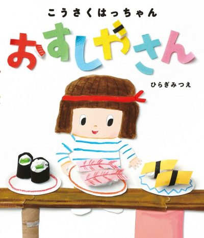 Handicraft Ha-chan's Sushi Shop