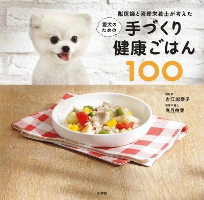 獣医師と管理栄養士が考えた愛犬のための手づくり健康ごはん100