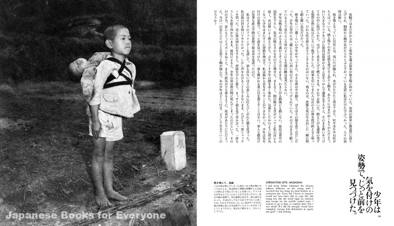 The Pope's visit to Japan turns the spotlight on a photo! <i>Japan 1945, Images from the Trunk</i>