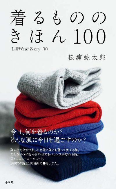 着るもののきほん 100 LifeWearStory100