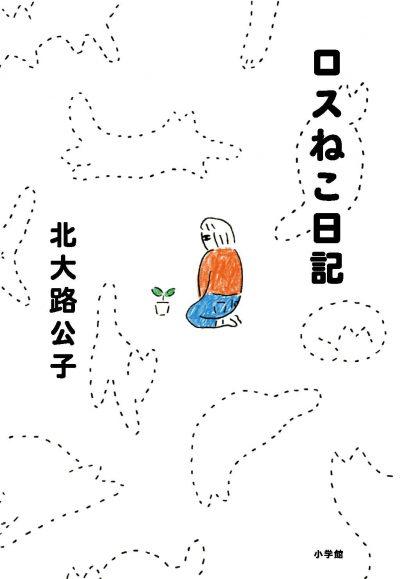 ロスねこ日記
