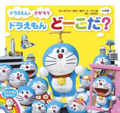 Where is Doraemon?