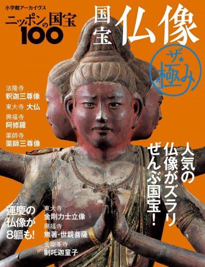 ニッポンの国宝100 国宝仏像 ザ・極み