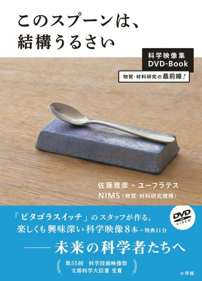 This Spoon Is Quite Noisy (DVD Book)
