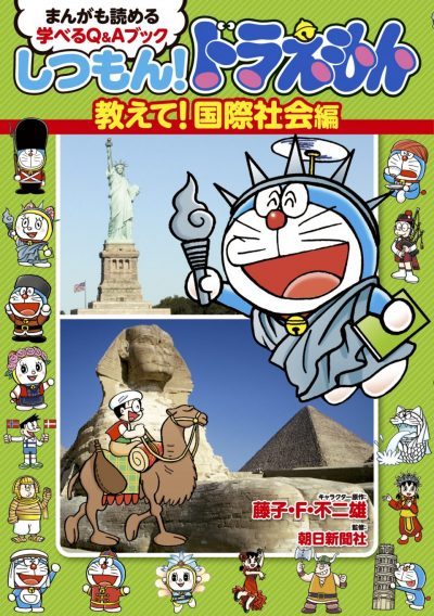 Doraemon Answers Your Questions! International Culture