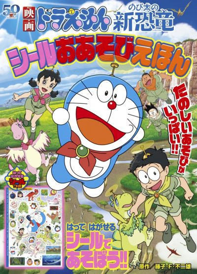 Doraemon the Movie: Nobita's New Dinosaur Sticker Playbook