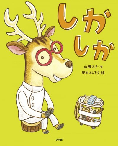 Dr. Deer