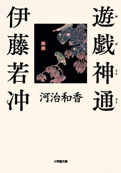 遊戯神通 伊藤若冲