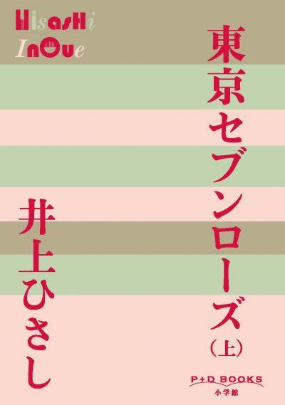 東京セブンローズ(上)
