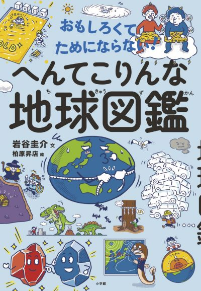 Interesting and Useless! A Strange Picture Book of the Earth