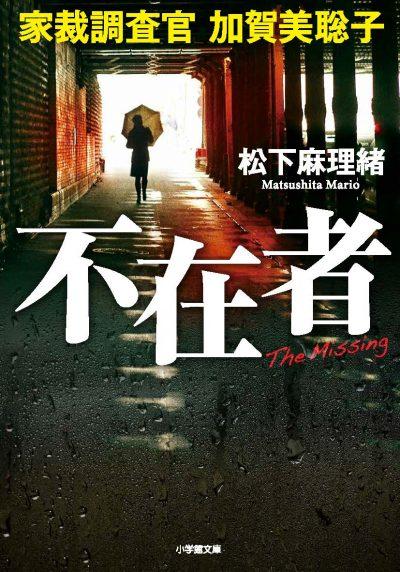 The Missing: Family Court Investigator, Satoko Kagami