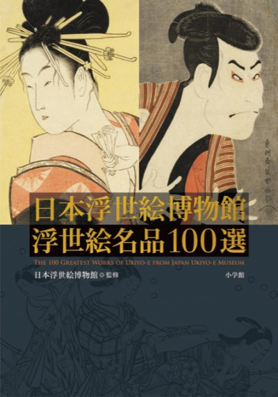 The 100 Greatest Works of Ukiyo-e from Japan Ukiyo-e Museum