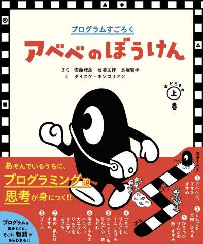 Program Sugoroku, Abebe's Adventure: Surprise (First Volume)