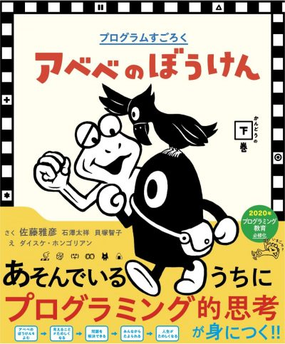 Program Sugoroku, Abebe's Adventure: Excitement (Last Volume)