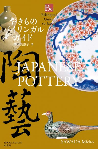 Japanese Pottery (Bilingual Guide to Japan)