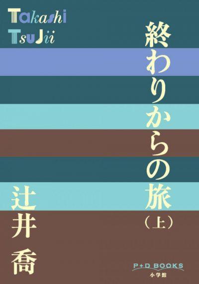 終わりからの旅(上)