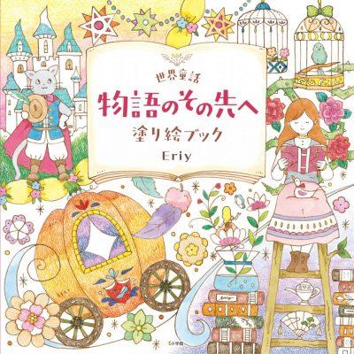 世界童話 物語のその先へ 塗り絵ブック