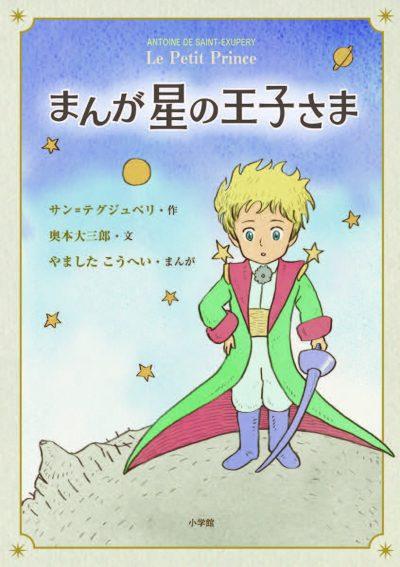 The Little Prince: The Manga