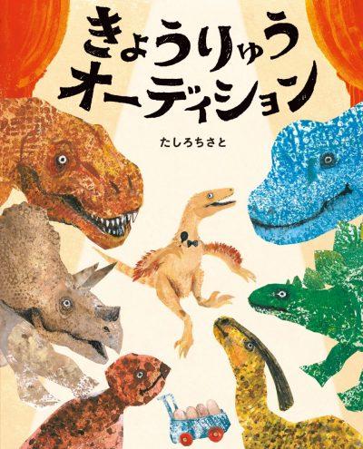 The Dinosaur Audition
