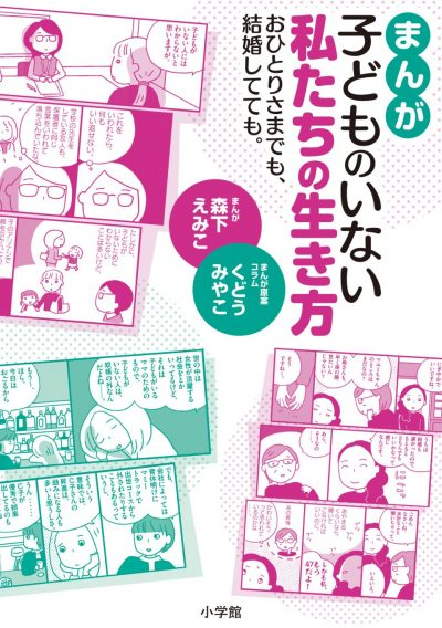 Living without Children, A Manga