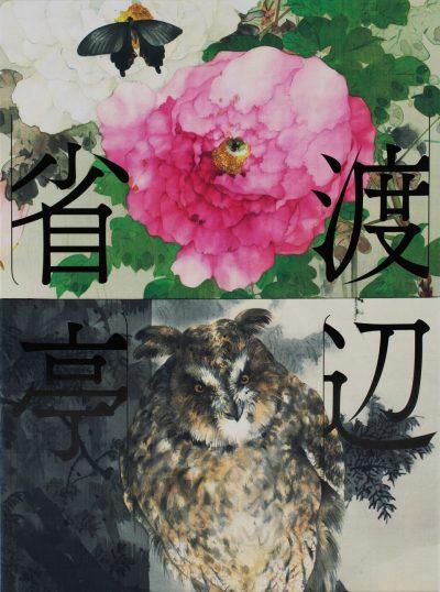 The Art of Watanabe Seitei