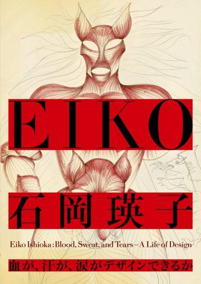 Eiko Ishioka: Blood, Sweat and Tears—A Life of Design