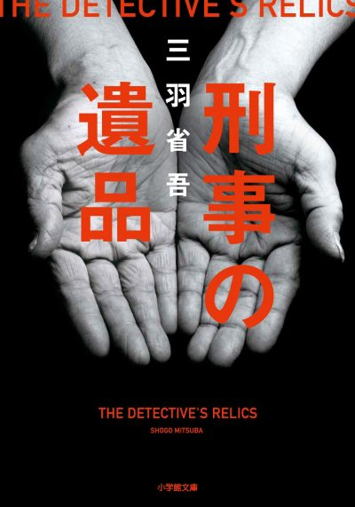 The Detective's Relics