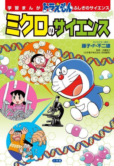 Doraemon Educational Manga, Science of Wonder: Micro Science